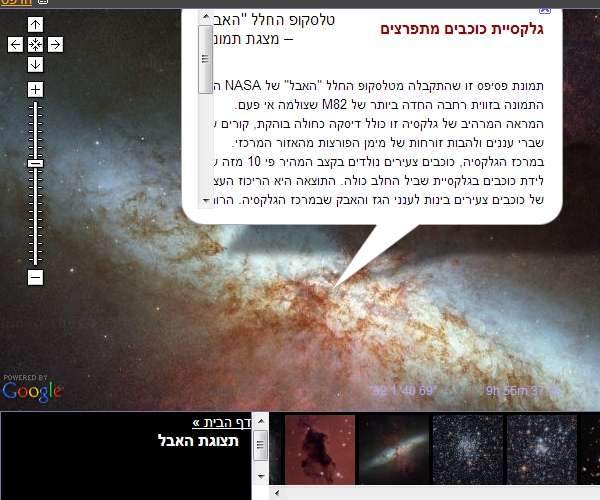 Foto della NASA su Google Sky Map, la migliore applicazione per costellazioni